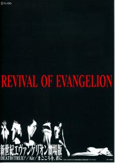 REVIVAL OF EVANGELION 新世紀エヴァンゲリオン劇場版・DEATH(TRUE)2/Air/まごころを、君に