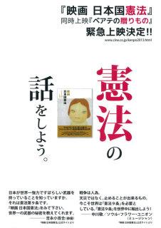 映画 日本国憲法