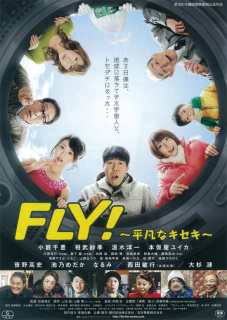 FLY! ~平凡なキセキ~
