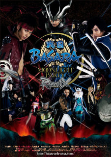 戦国BASARA -MOONLIGHT PARTY-Remix 後編