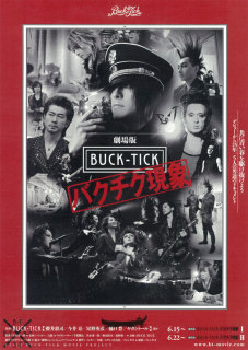 劇場版 BUCK-TICK ~バクチク現象~ II