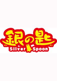 銀の匙 Silver Spoonの画像 p1_34