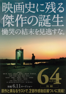 64(ロクヨン)の画像 p1_8
