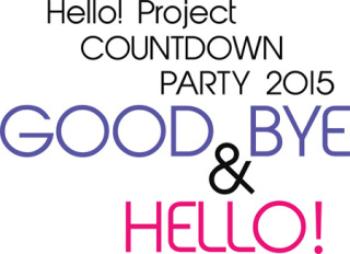 《『Hello!Project COUNTDOWN PARTY 2015 ~ GOOD BYE & HELLO ! ~』ライブビューイング》