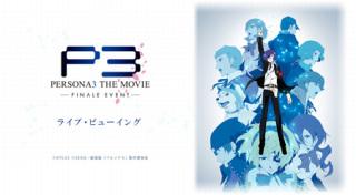 《『PERSONA3 THE MOVIE Finale Event』ライブ・ビューイング》