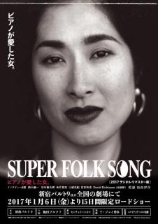 SUPER FOLK SONG~ピアノが愛した女。~(2017デジタル・リマスター版)