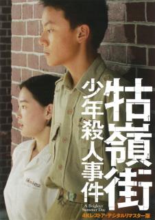 古嶺街(クーリンチェ)少年殺人事件(4Kレストア・デジタルリマスター版)