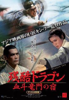 残酷ドラゴン 血斗竜門の宿(デジタル修復版)