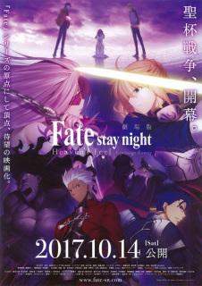 劇場版 Fate/stay night [Heaven's Feel]I.presage flower