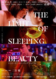 THE LIMIT OF SLEEPING BEAUTY-リミット・オブ・スリーピング ビューティ