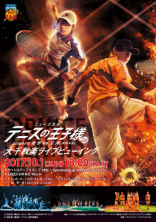 《ミュージカル『テニスの王子様』3rdシーズン 青学(せいがく)vs立海 大千秋楽ライブビューイング》