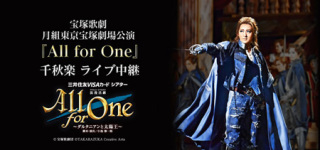 《宝塚歌劇 月組東京宝塚劇場公演『All for One』千秋楽 ライブ中継》