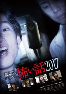 劇場版ほんとうにあった怖い話2017