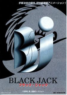 ブラック・ジャック(1996年)