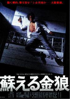 蘇える金狼(1979年)