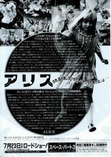 アリス(1988年)