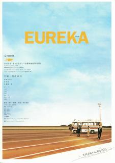 EUREKA(ユリイカ)