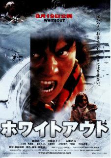 ホワイトアウト(2000年)