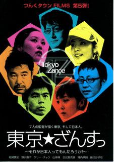 東京★ざんすっ