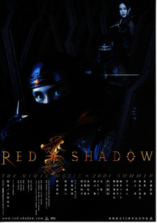 RED SHADOW・赤影