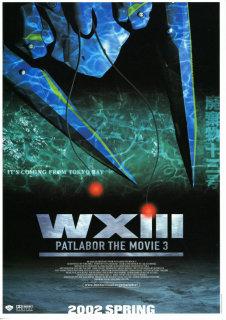 WX III(ウェイステッドサーティーン)機動警察パトレイバー