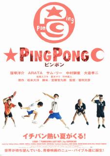 ピンポン(2002年)