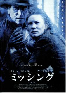 ミッシング(2003年)