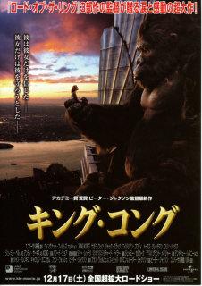 キング・コング(2005年)