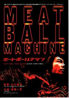 ミートボールマシン(2005年)