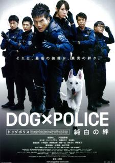 DOG × POLICE 純白の絆
