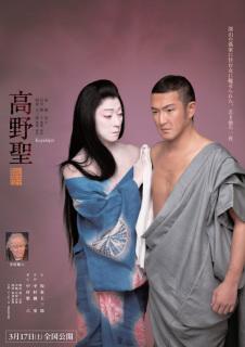 《シネマ歌舞伎》高野聖