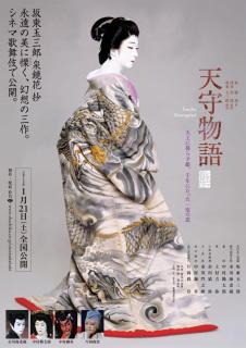 《シネマ歌舞伎》天守物語