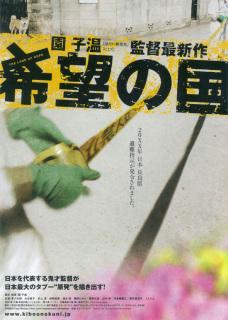 希望の国 | 作品情報 - 映画ナタ...
