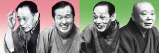 《シネマ落語》落語研究会 昭和の名人 四