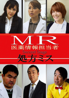 MR 医薬情報担当者 secondstage 処方ミス