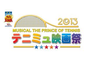 《ミュージカル『テニスの王子様』テニミュ映画祭2013/全国大会 青学vs氷帝》