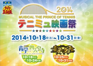 《ミュージカル『テニスの王子様』テニミュ映画祭2014/全国大会 青学vs立海》