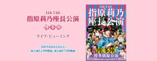 《HKT48指原莉乃座長公演(博多座) ライブ・ビューイング》