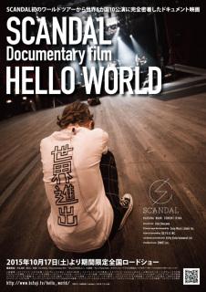 SCANDAL Documentary film HELLO WORLD