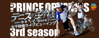 《ミュージカル『テニスの王子様』3rdシーズン 青学(せいがく)vs聖ルドルフ 大千秋楽ライブビューイング》
