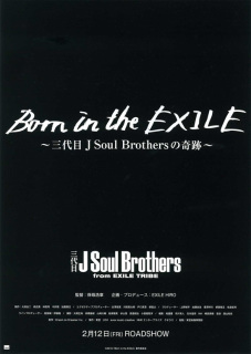 Born in the EXILE ~三代目J Soul Brothersの奇跡~