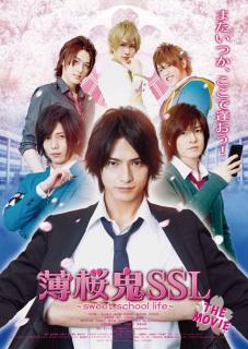 薄桜鬼SSL ~sweet school life~ THE MOVIE