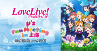 《LoveLive!μ's Fan Meeting in 上海 ~Talk&Live~ ライブビューイング》