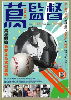 蔦監督-高校野球を変えた男の真実-