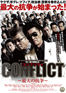 CONFLICT~最大の抗争~