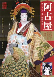 《シネマ歌舞伎》阿古屋