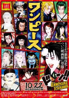 《シネマ歌舞伎》スーパー歌舞伎II ワンピース