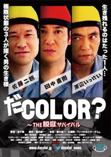 だcolor? ~the脱獄サバイバル