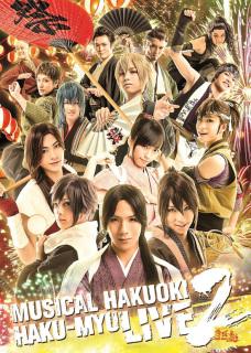 《ミュージカル『薄桜鬼』HAKU-MYU LIVE 2 大千秋楽ライブ・ビューイング》