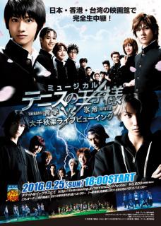 《ミュージカル『テニスの王子様』3rdシーズン 青学(せいがく)vs氷帝 大千秋楽ライブビューイング》